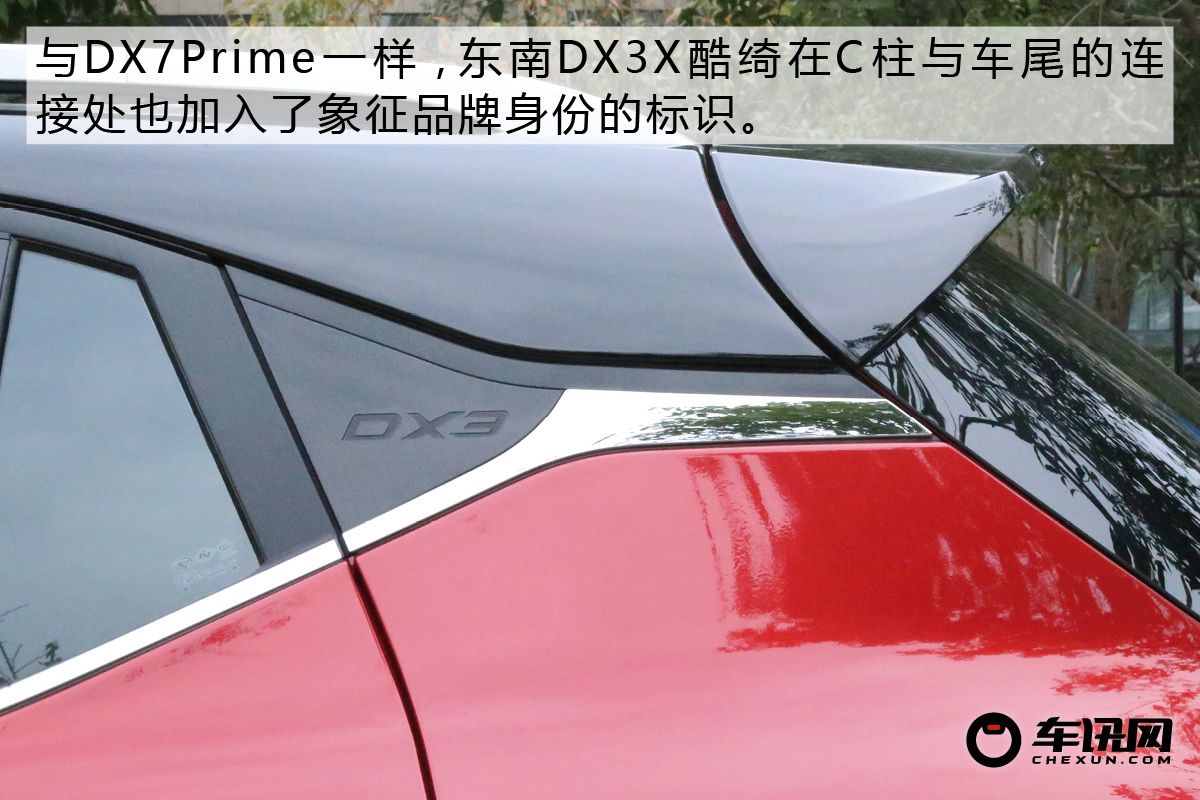 细节提升决定成败 试驾东南全新DX3X酷绮