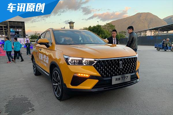 推7款车型 奔腾T77将于广州车展正式上市