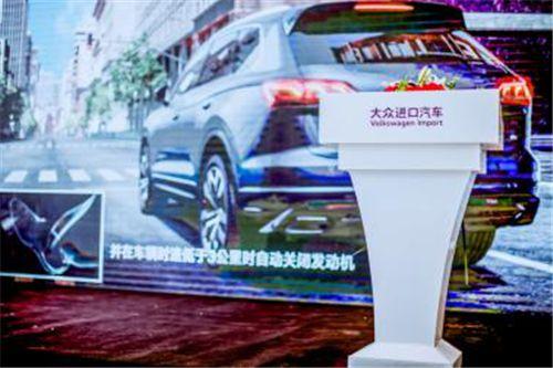 大众进口汽车全新一代途锐厦门上市发布会