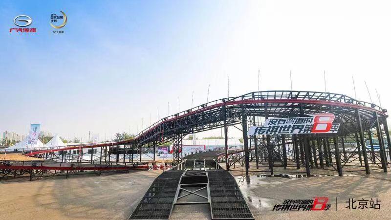 没有弯道的传祺世界第8季北京站 创意来袭