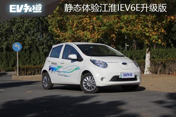 短途代步的城市小精靈 靜態體驗江淮iEV6E升級版