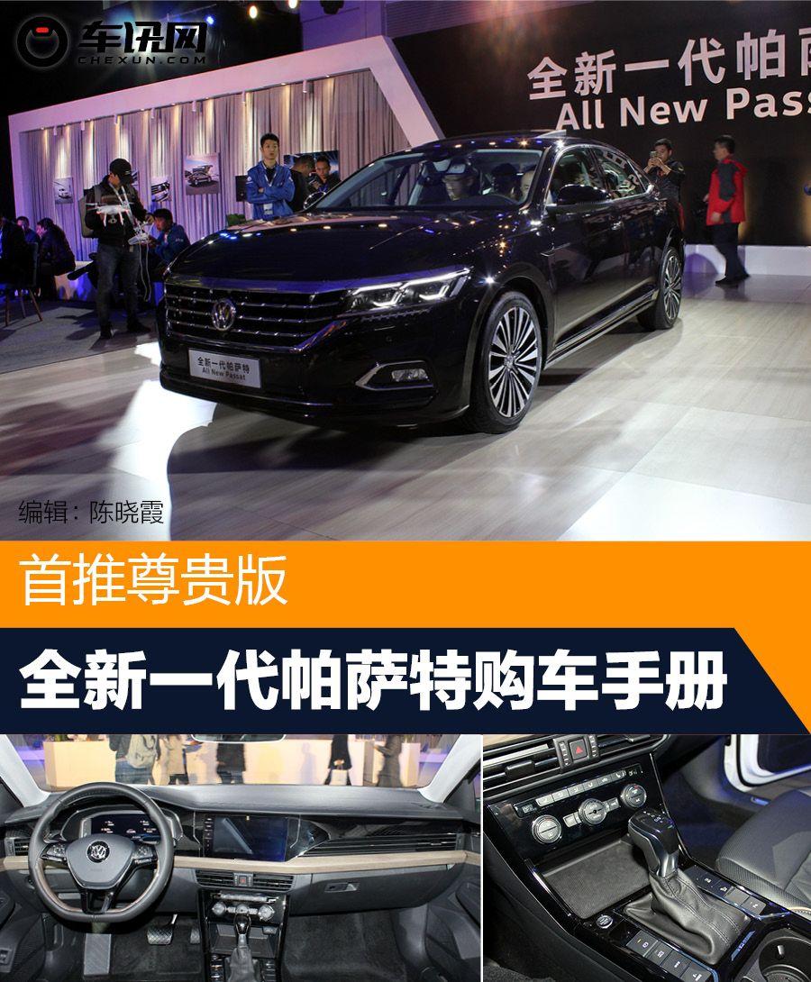 首推330TSI尊贵版 全新一代帕萨特购车手册