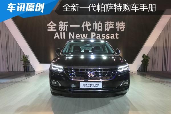 首推330TSI尊貴版 全新一代帕薩特購車手冊