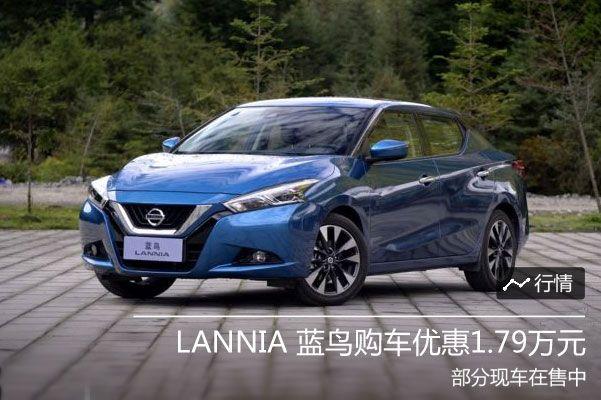 LANNIA 蓝鸟购车优惠1.79万元 现车在售