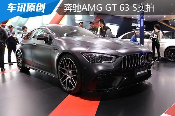 2018广州车展:奔驰AMG GT 63 S实拍