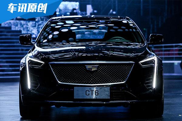 售37.97万元起 新款凯迪拉克CT6正式上市
