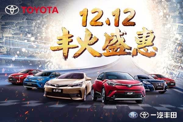 12.12 一汽丰田丰火盛惠 强势开启