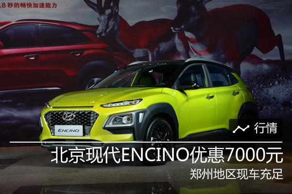 北京现代ENCINO 昂希诺综合优惠7000元