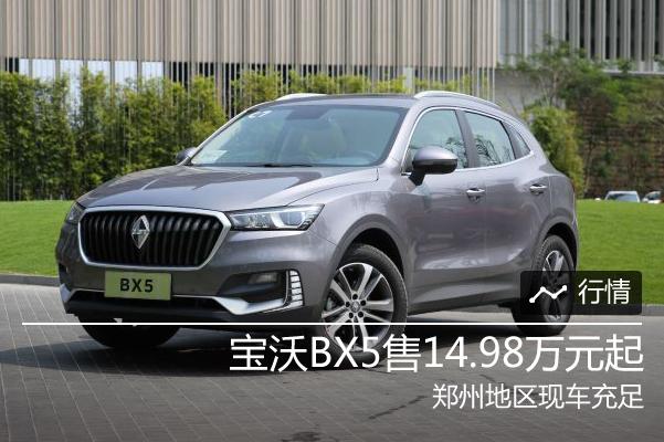 宝沃BX5售14.98万元起
