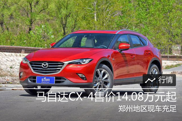 马自达CX-4售价14.08万元起