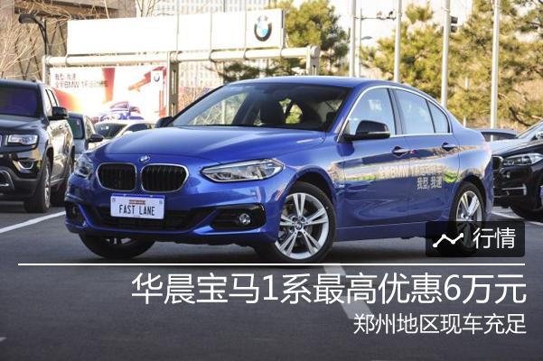 华晨宝马1系最高优惠6万元