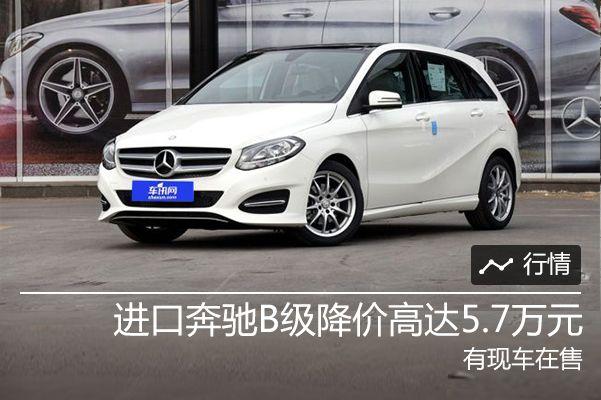 进口奔驰B级降价高达5.7万元 有现车在售