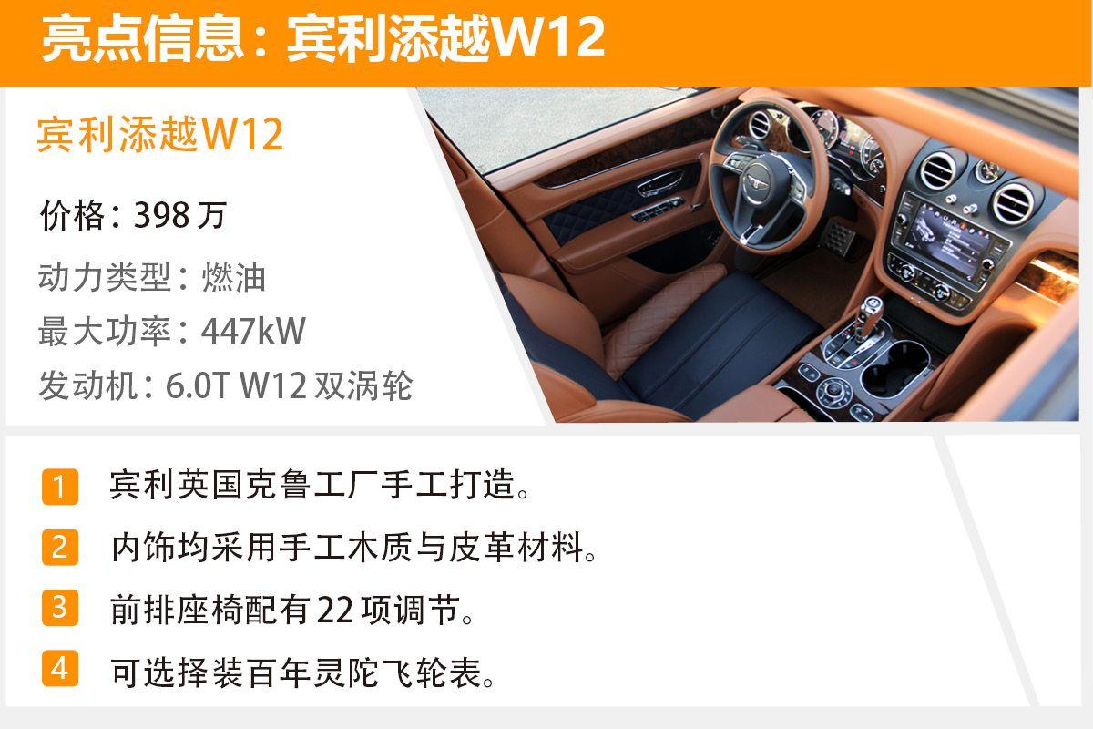 内饰体现奢华品质 宾利添越W12实拍(下)