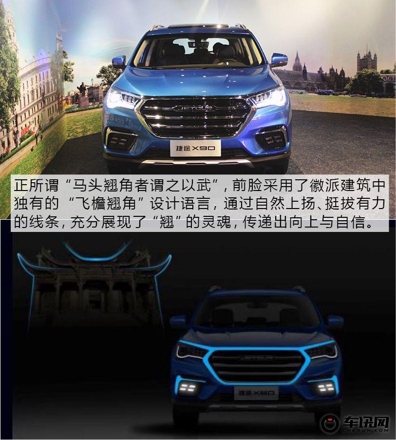 集中国古典徽派文化之美 捷途X90设计解析