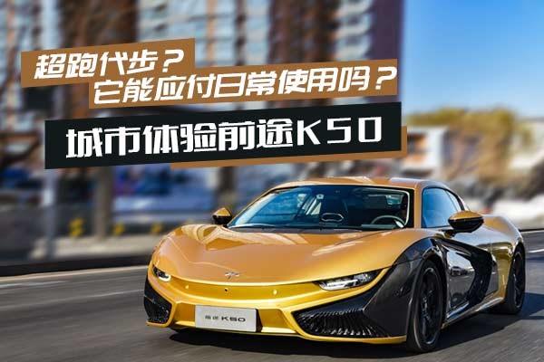 超跑代步?它能应付日常使用吗?城市体验前途K50