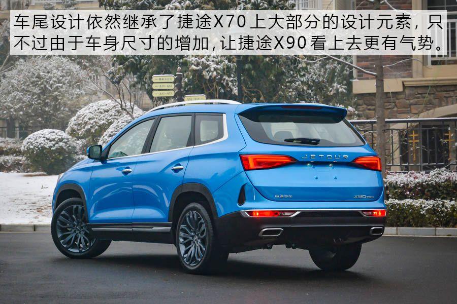 推荐中配车型 多达十款的捷途X90怎么选?