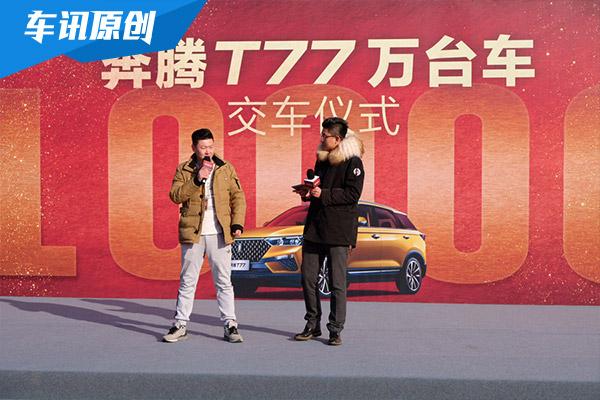 销量破万 奔腾T77万台交车仪式长春举行