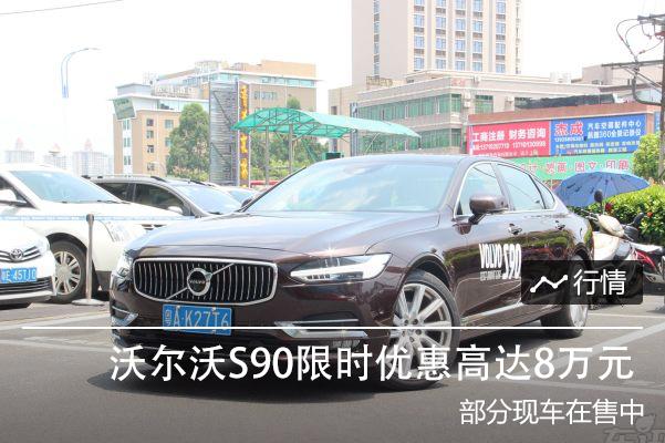 沃尔沃S90限时优惠高达8万元   有现车在售