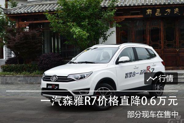 一汽森雅R7价格直降0.6万元 有现车在售