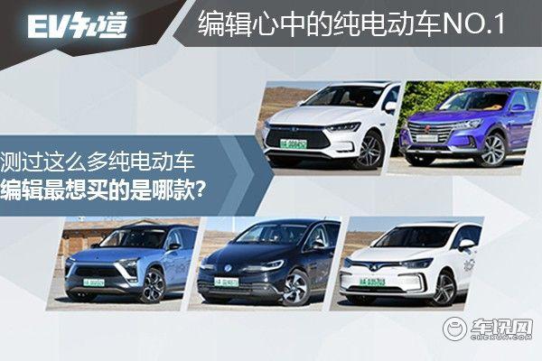 测过这么多新能源车 编辑最想买的是哪款?
