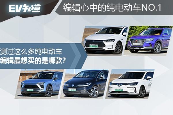 測過這么多新能源車 編輯最想買的是哪款?