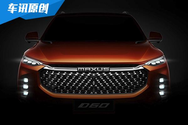 上汽大通推全新中型SUV 或今年三季度上市