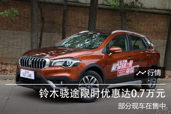 铃木骁途限时优惠达0.7万元   有现车在售