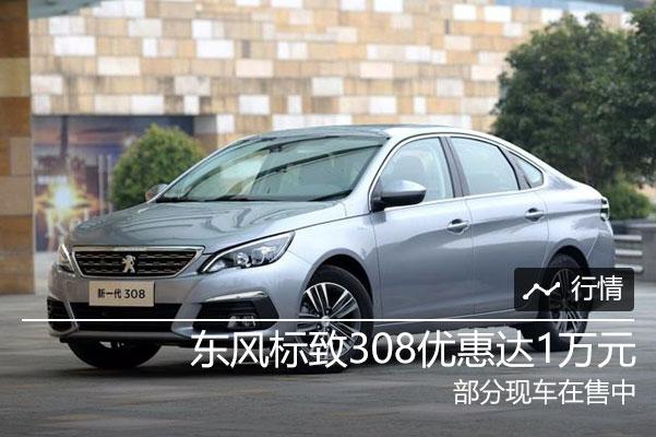 东风标致308购车享现金优惠1万元 现车销售