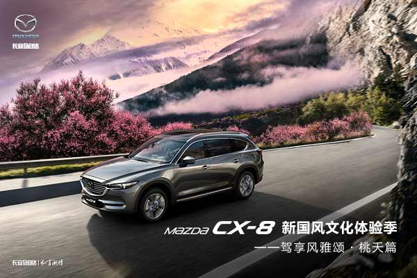 """Mazda CX-8""""新国风文化体验?#23613;奔?#23558;启程"""