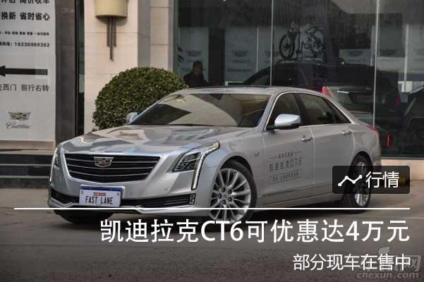凯迪拉克CT6可优惠达4万元  有现车在售