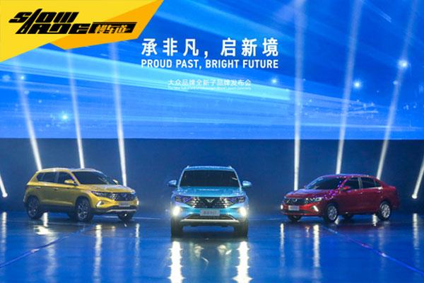 JETTA全新品牌在蓉发布,现场亮相三款必威手机版型