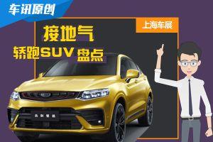 与X6说再见   上海车展接地气的轿跑SUV