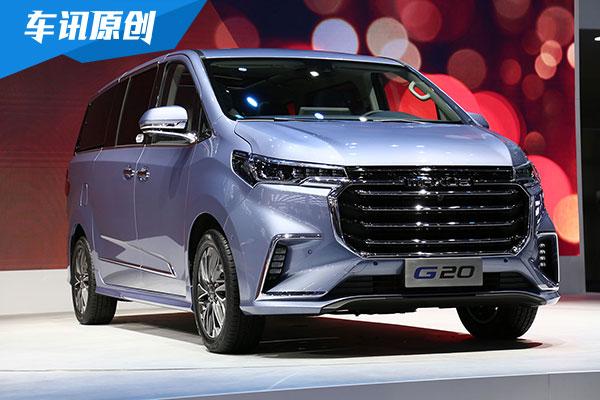 上汽大通MAXUS G20亮相 最低售价17.98万元