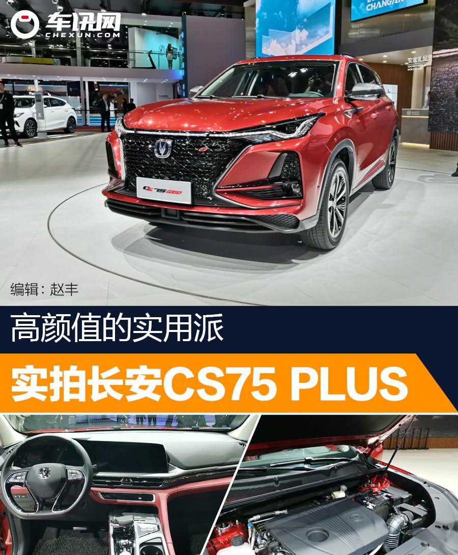 2019上海車展:實拍全新長安CS75 PLUS