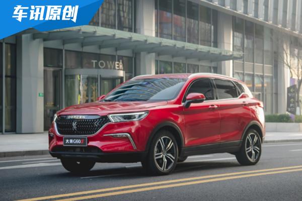大乘汽车G60S正式跃级上市 售价6.99万起