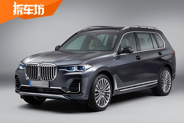 "BMW X7""官宣"" 我们不一样 上海车展上市"