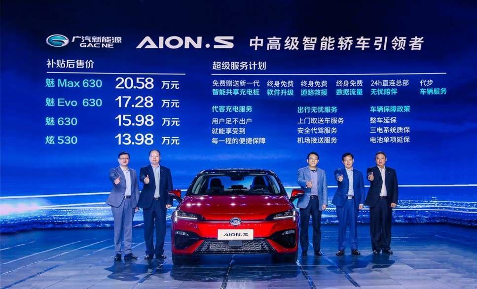 广汽新能源AionS正式上市 售13.98万元起