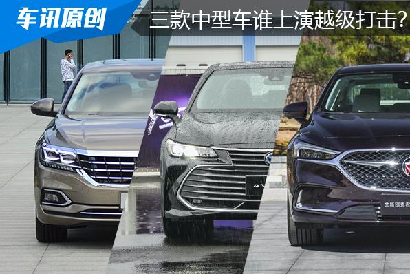 三款合資品牌中型轎車 誰上演了越級打擊?