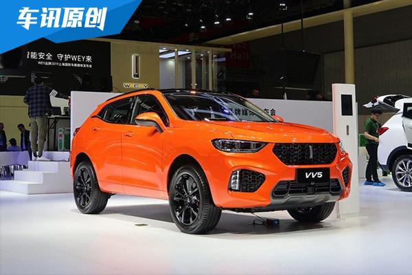 WEY VV5倾橙限量版即将上市 限量500台