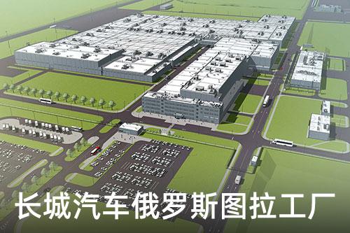 长城汽车亚欧枢纽 俄罗斯图拉工厂即将投产