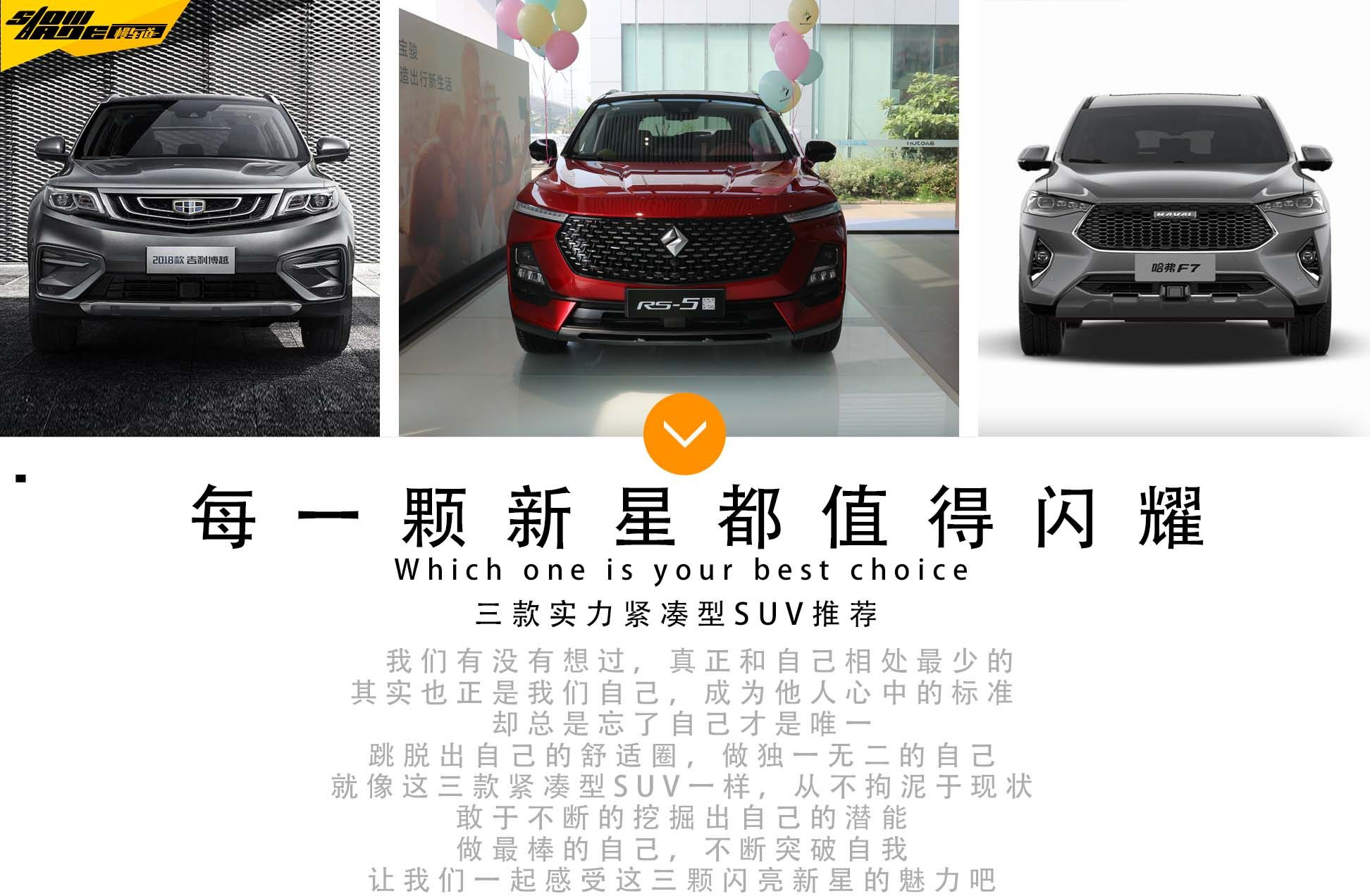 每一颗新星都值得闪耀 三款紧凑型SUV推荐