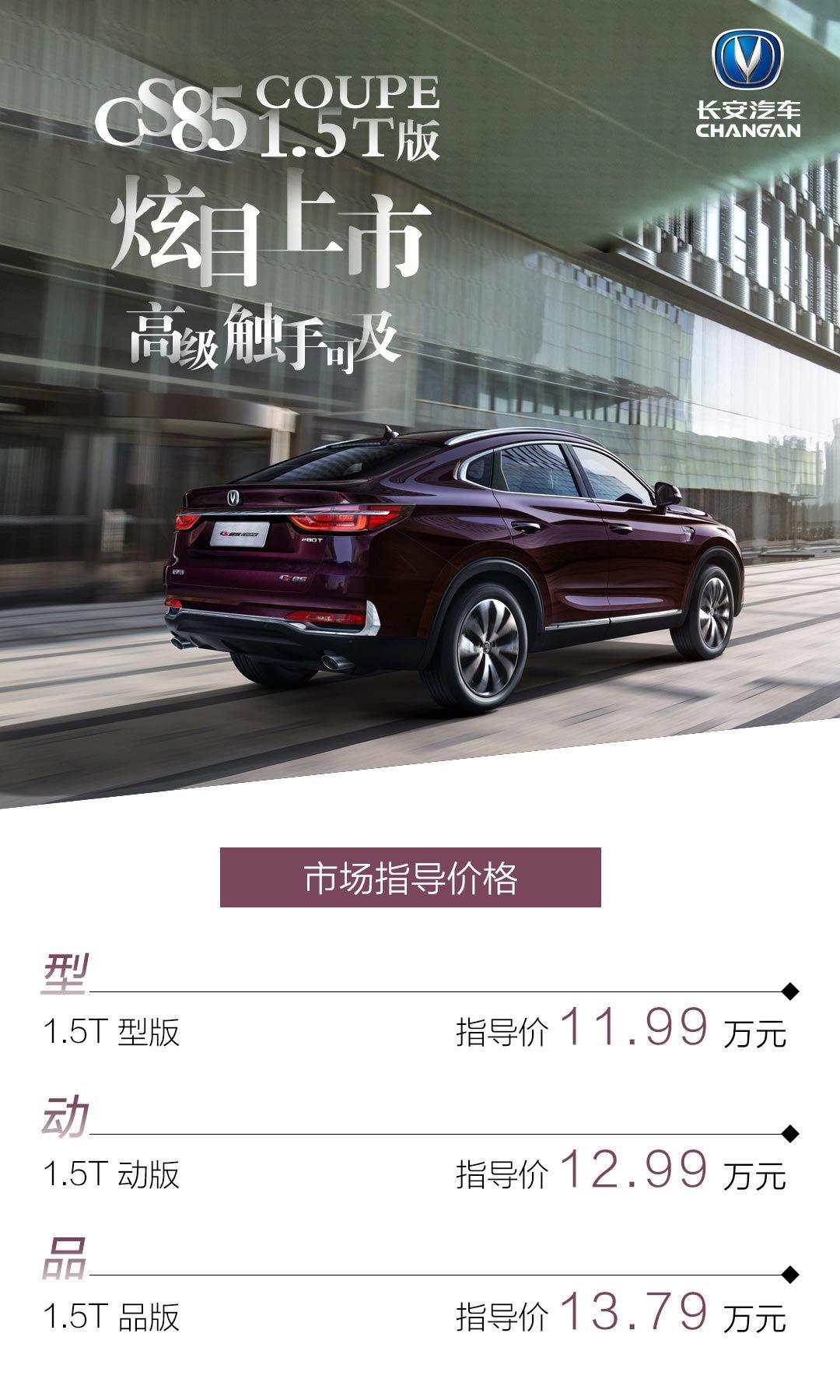 长安CS85 COUPE 1.5T上市 售价11.99万元起