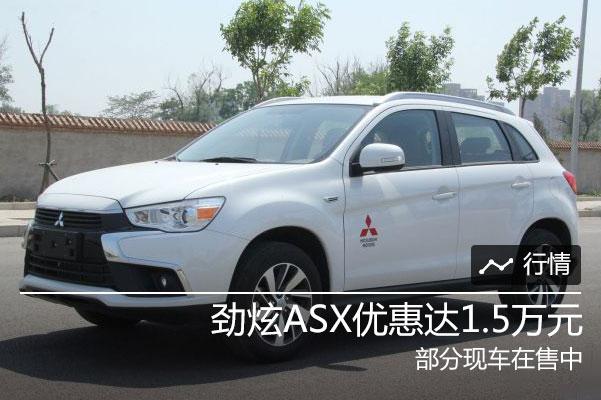 广汽三菱劲炫ASX购车优惠1.5万元 现车销售