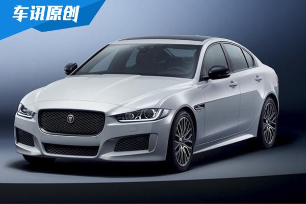 捷豹XE Landmark特别版上市 售43.68万元