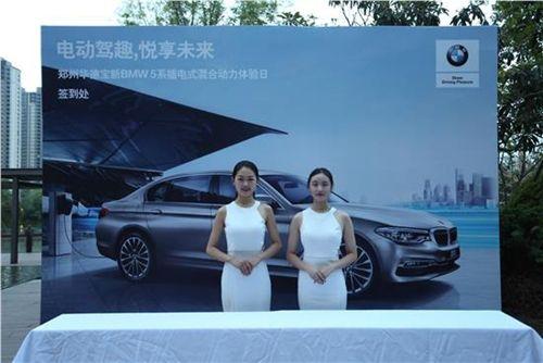 新BMW 5系插电式混合动力体验日圆满落幕