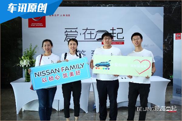 NISSAN FAMILY DAY 北京温?#22885;?#22320;