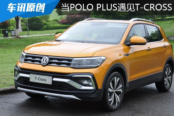 轎車與SUV如何選 當Polo Plus遇見T-Cross