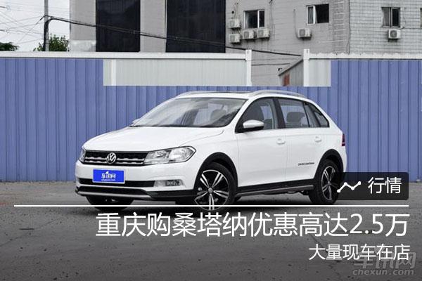 重庆购桑塔纳优惠高达2.5万 大量现车在店