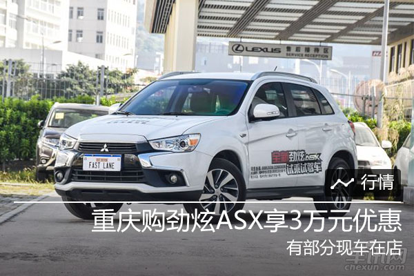 重庆购劲炫ASX享3万元优惠 有部分现车在店