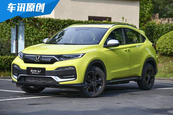 搭1.5T/外观更运动 东本新XR-V将7月11上市